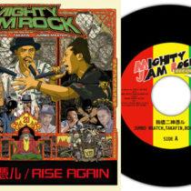 Mighty Jam Rock・6/19発売7インチ