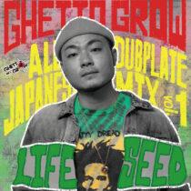 GHETTO GROW 8/11発売 ALL DUB MIX