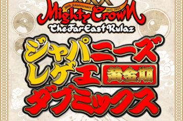 MIGHTY CROWN・9/15発売 2CD